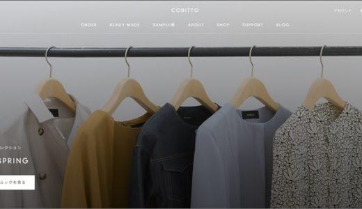 低身長さん向けブランド「cobitto(コビット)」のサンプル便送料無料キャンペーンが大好評で期間延長決定!