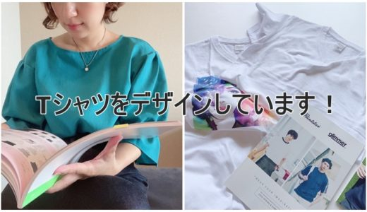 「着やせするTシャツ」をデザイン中!目の錯覚をうまく利用しよう!