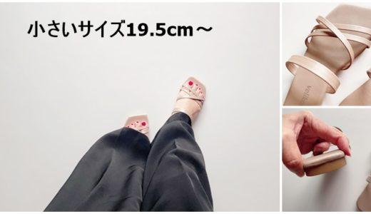 今買うべきサンダルはこれだ!スクエアトゥのペタサンダルが可愛くてずっと履きたくなる