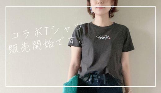 販売開始!小柄ブロガーHappY(ハッピー)プロデュースのTシャツが完成しました!