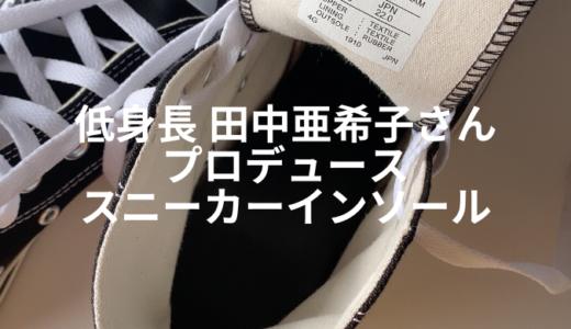 スニーカーでも背を高く見せる!田中亜希子さんプロデュースのインソールを買った感想