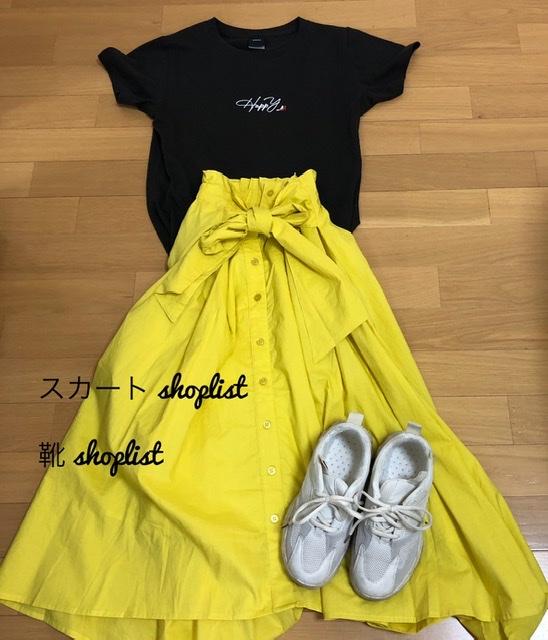 小柄ブロガーHappYコラボTシャツ