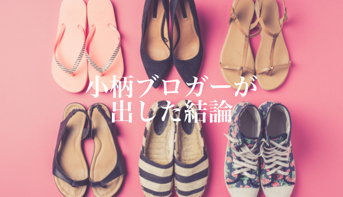 小柄におすすめの靴のショップac