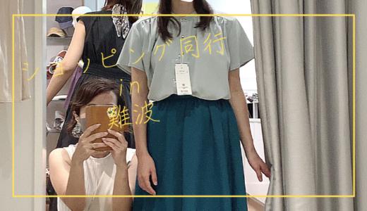 ショッピング同行で「自分に似合う服」が買える!小柄専用サービスです♪