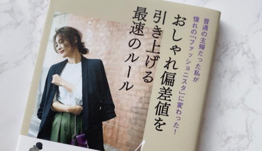 普通の主婦でもおしゃれになった「Ayaさん」のファッション本は買って欲しい!