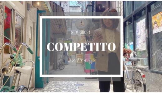 小柄のための新ブランド「Competito(コンプティート)」が8月下旬に立ち上がるみたい!
