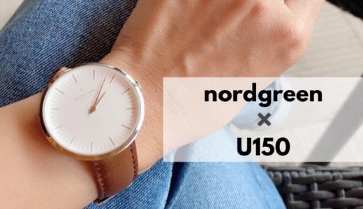 時計ストラップを付け替えることで3倍おしゃれ!『ノードグリーン』のインフィニティを使った感想