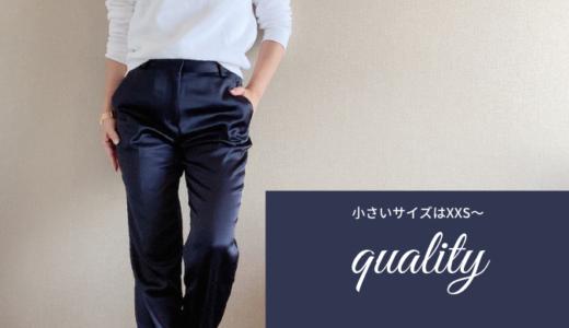 【小さいサイズは3号〜】qualite(カリテ)のパンツは品のあるコーディネートに大活躍!