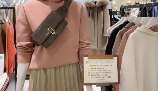 阪神デパート小さいサイズ「プリンセスショップ」で小柄がコーデを組む時のポイントを紹介しています