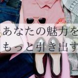 ファッション講座