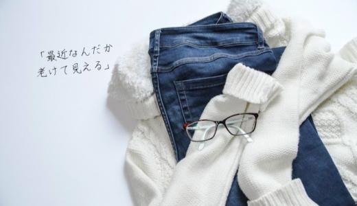 シンプルな服が好き。だけどシンプルを着ると老けて見える。そんな悩みを解消する着こなしとは?