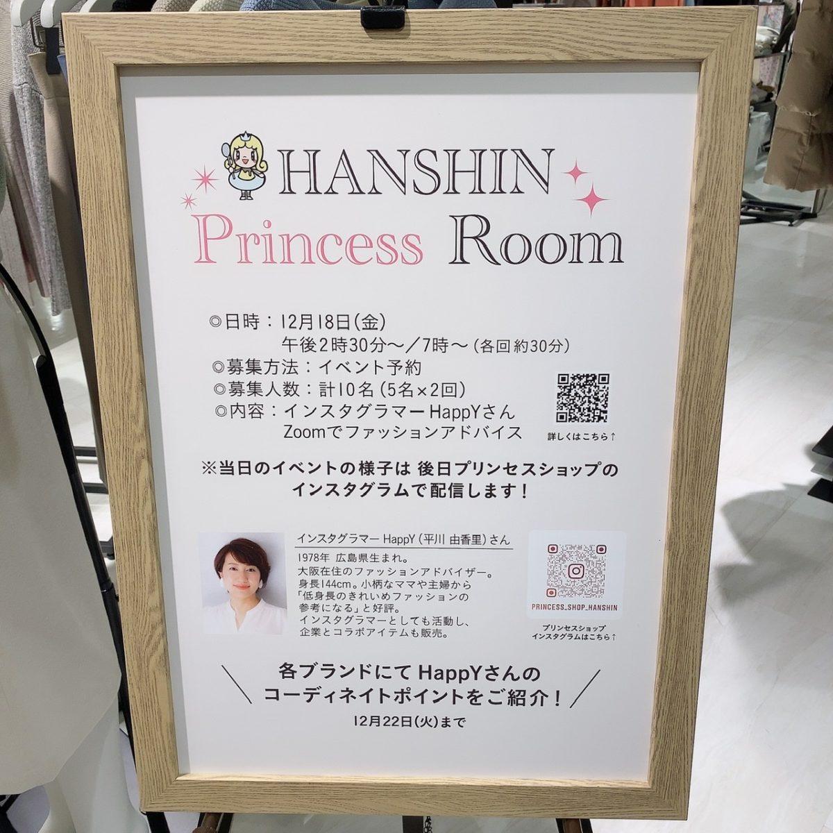 小柄向けイベント阪神百貨店