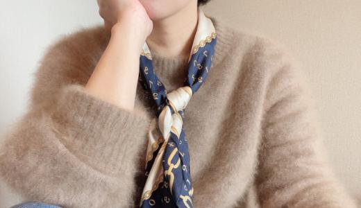 いつものコーディネートに「スカーフ」をプラスするだけ!飽きない着こなしをするコツ!
