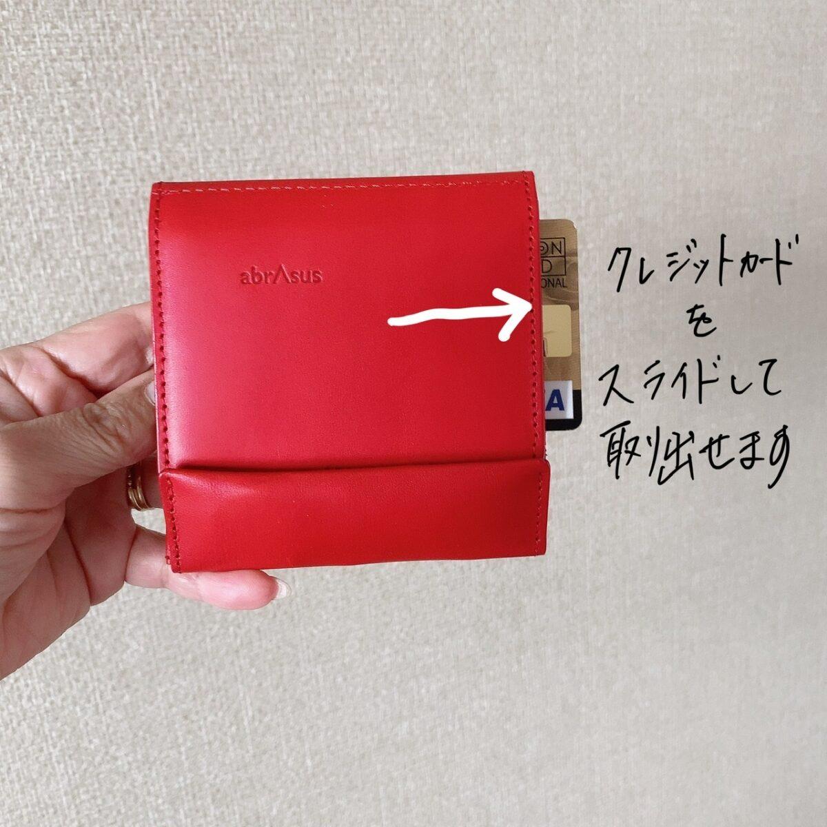 アブラサス 薄い財布