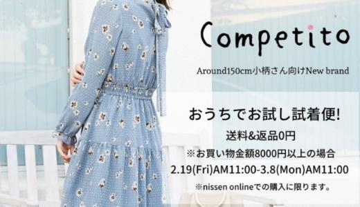 Competito(コンプティート)が家で試着できる「おうちでお試し試着便」を開催!【2/19~3/8】まで