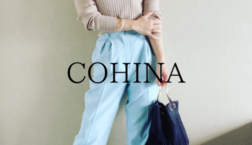 小柄から圧倒的な支持を得ているブランド「COHINA(コヒナ)」は若者向け?40代でも素敵に着こなせる!