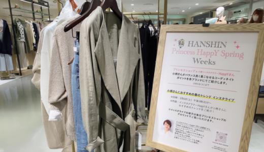阪神デパートで小柄の着こなしポイントがわかる「プリンセスハッピーウィーク」を開催!マネキンのコーデを見てね!