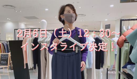2月6日(土)12:30~阪神百貨店でインスタライブ決定!小柄におすすめなアイテム紹介!