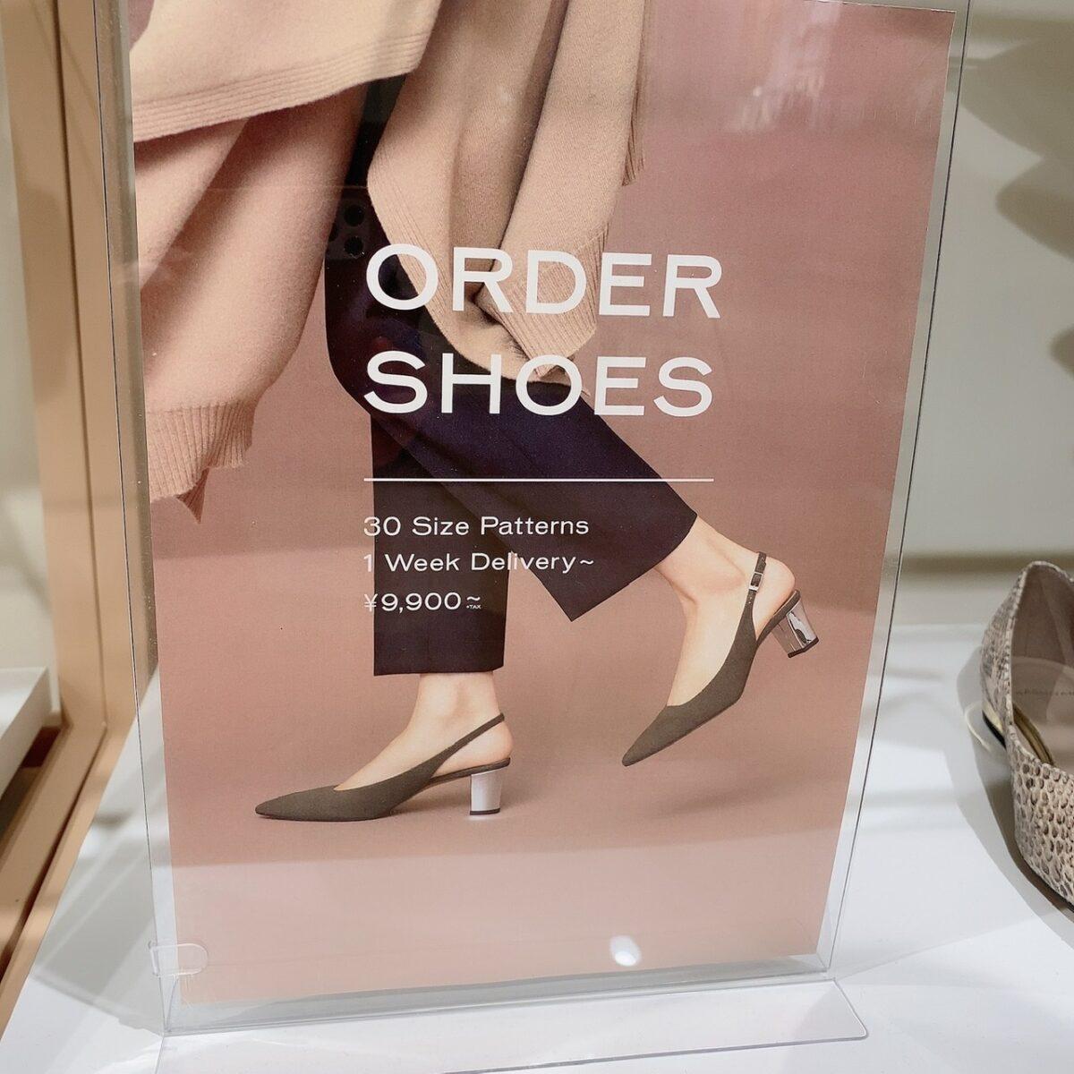 オーダーメイド靴 カシヤマ