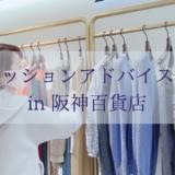 阪神百貨店小柄イベント