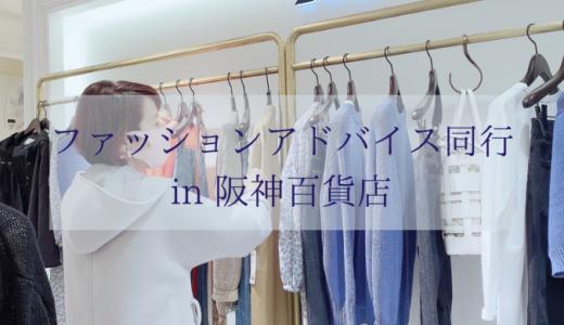 【3名限定】阪神百貨店にて「ファッションアドバイス同行」を行います!