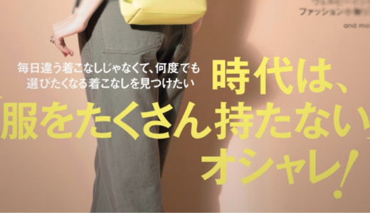 ファッション雑誌の表紙にも書かれた!「服をたくさん持たない」オシャレ