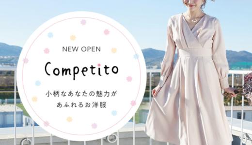 【全品20%オフ!】小柄ブランド「Comeptito(コンプティート)」楽天市場店がオープンしたよ!