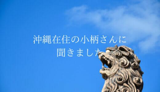沖縄在住の小柄さんに聞いた!「このショップ、おすすめ!」