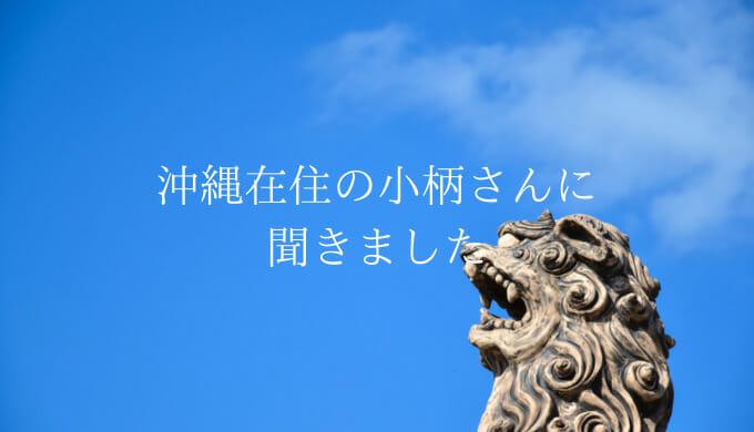沖縄 小柄にぴったりのショップ