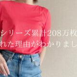 ドゥクラッセTシャツ 小柄