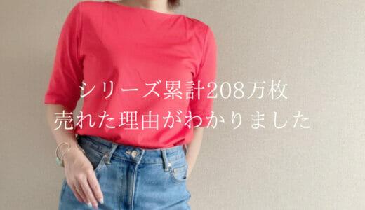 【シリーズ累計208万枚売れてる!】二の腕細見え!DoCLASSE(ドゥクラッセ)Tライト五分袖なら二の腕のプニプニを隠してくれる!