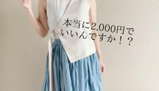 家で試着できるから失敗なし!小柄ブランドの先駆け「プッチージョ」でふんわりスカートを買ったよ!