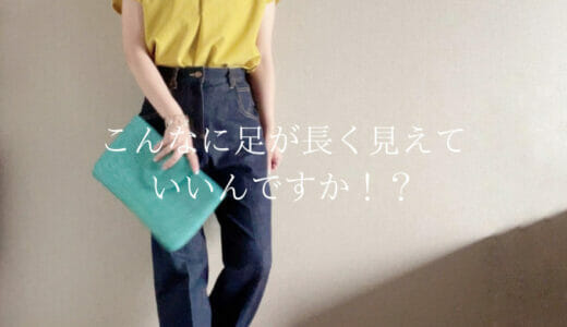 小柄向けブランド「147(イチヨンナナ)」で脚長効果抜群のデニムがすごかった!