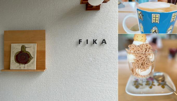 泉佐野カフェ FIKA