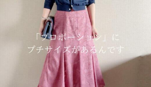 女性らしい可愛い服が欲しい人は必見!PROPORTIONの小柄サイズを買ってみた!