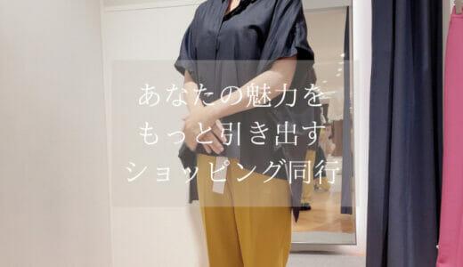 大阪難波で小柄向けショッピング同行を開催しました!