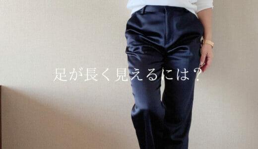 小柄でも足を長く見せる、パンツの丈は?
