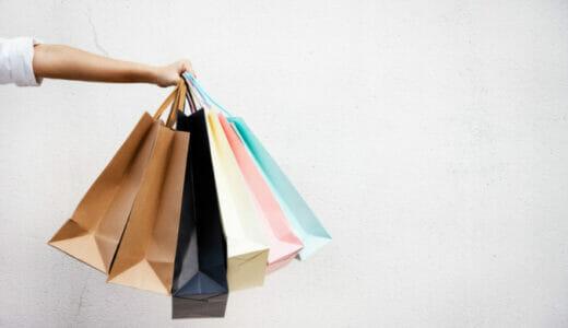 洋服をついつい買ってしまうのは悪いことですか?