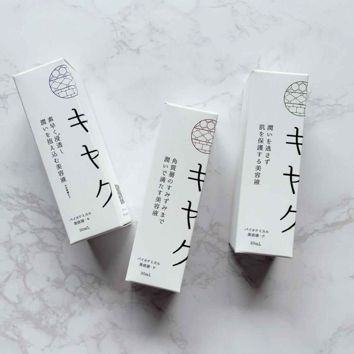 キヤク バイオケミカル化粧品