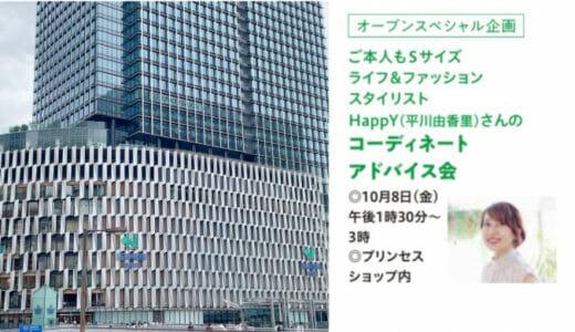 リニューアルする阪神百貨店で「小柄向けコーディネートアドバイス」します!10月8日(金)13時30分〜
