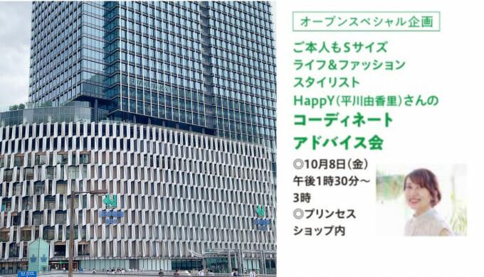 阪神リニューアルオープン