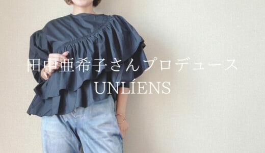 身長145cmモデル田中亜希子さんプロデュース「UNLÍENS(アンリアン)」の服を購入!めっちゃ可愛い!