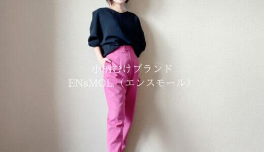 小柄ブランド「ENsMOL.(エンスモール)」のパンツを穿いてみた!サイズが3展開あり丈も選べるのすごいよ!